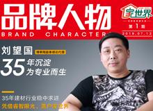 家世界品牌人物第一期:博崋陶瓷孝感总代理刘望国