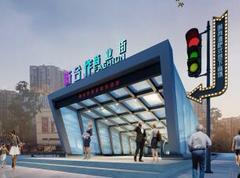 新合作·城站路商业街