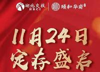湖北交投·颐和华府购房优惠,11月24日全城盛起!
