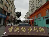 香澳路步行街1-2层114平72万商铺