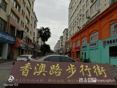 香澳路步行街1-2层商铺、住房