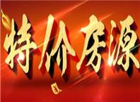 槐荫房产网6月特价房,其中有一乐虎国际lehu805城东楼盘